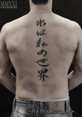 Тату иероглифы на спине